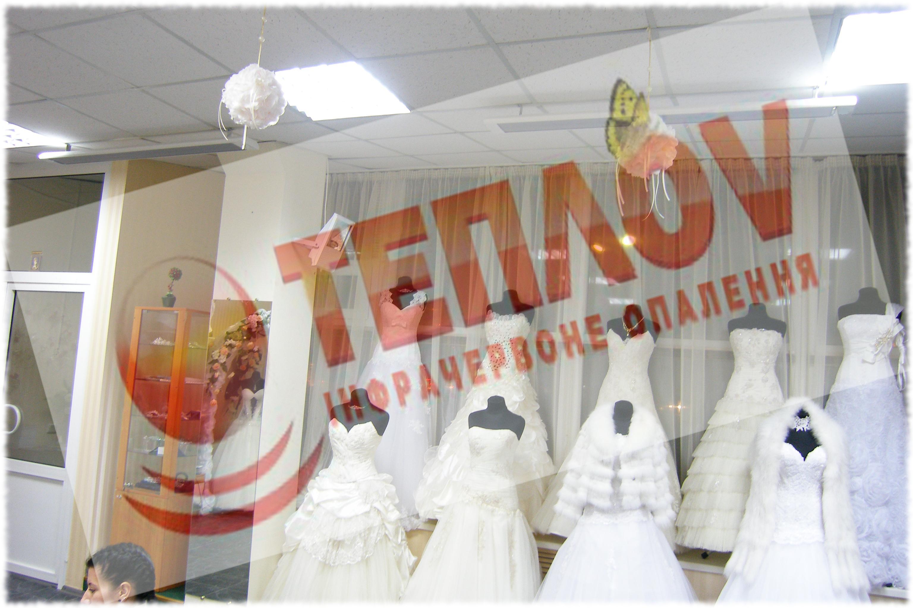 отопление магазина, свадебного салона инфракрасными обогревателями
