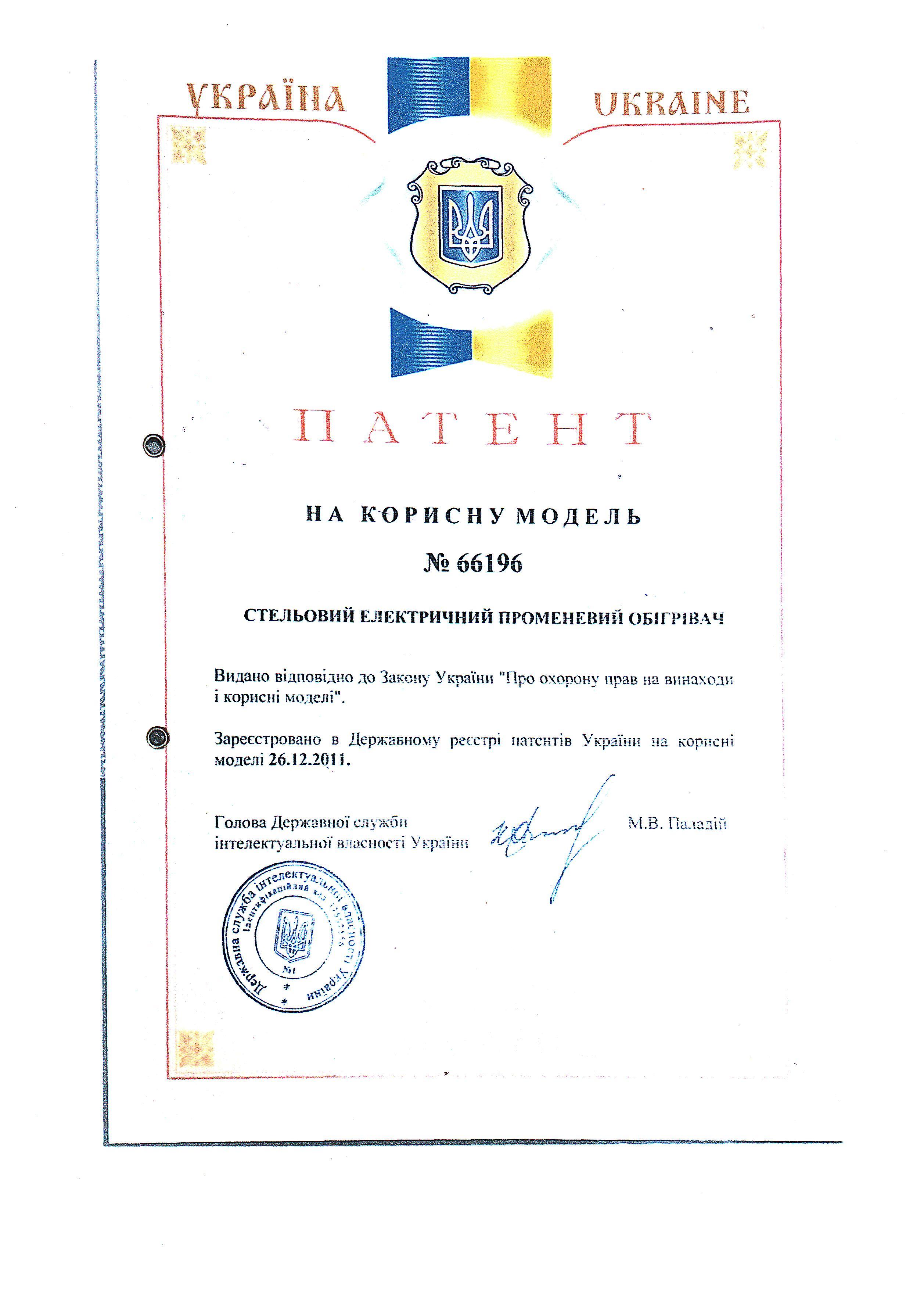 Фиктивный патент Билюкс Украина аннулирован
