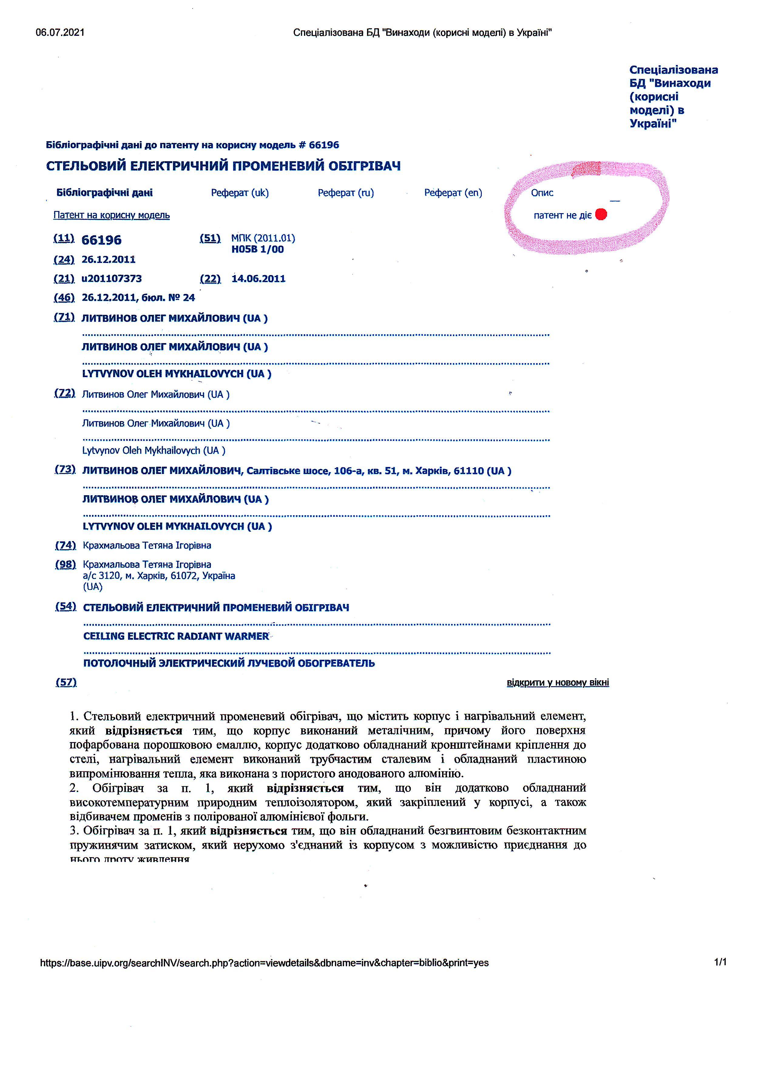 Билюкс Украина потеряла патент на потолочные инфракрасные обогреватели