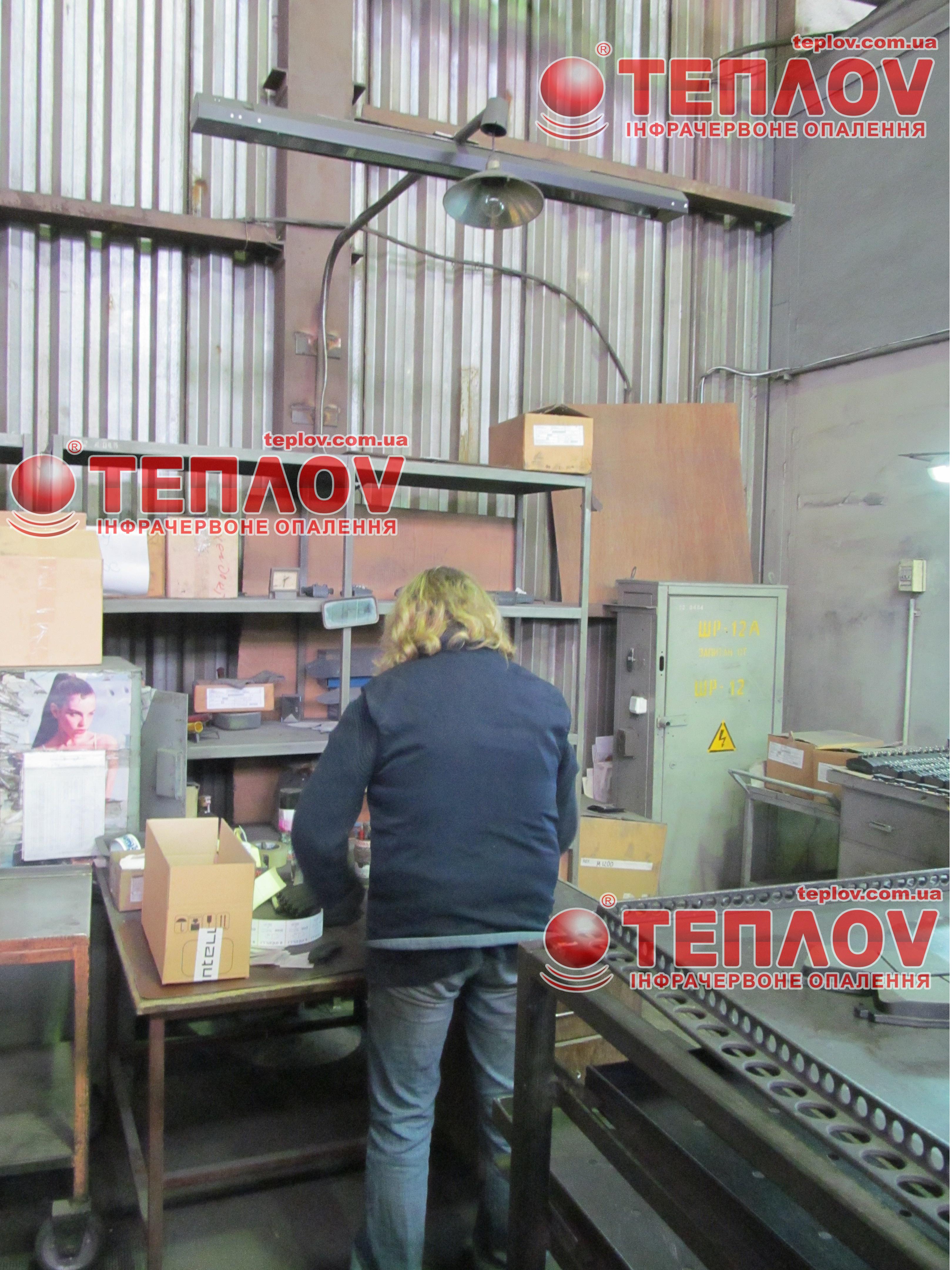 обогрев рабочей зоны инфракрасным обогревателем У1500