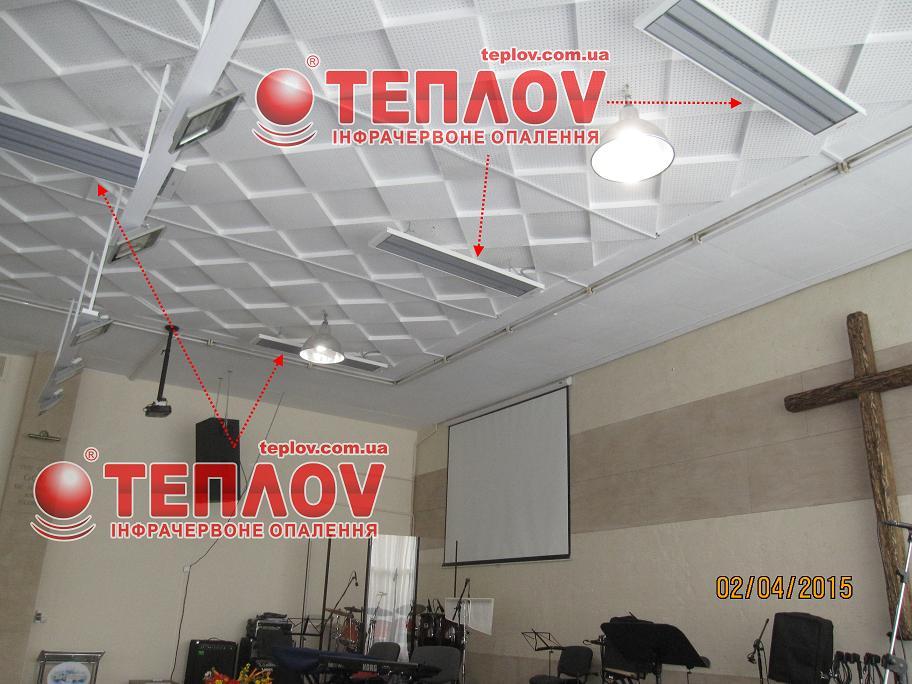 отопление дома молитвы потолочными инфракрасными длинноволновыми обогревателями