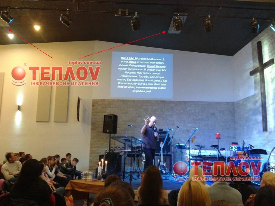 Инфракрасные обогреватели Теплов для отопления церкви