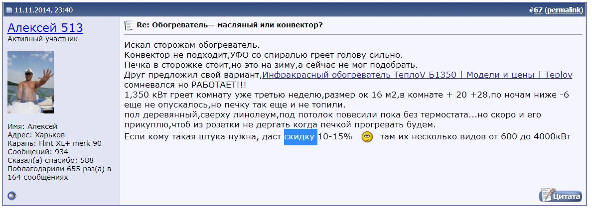 отзыв о применении инфракрасных обогревателей Теплов